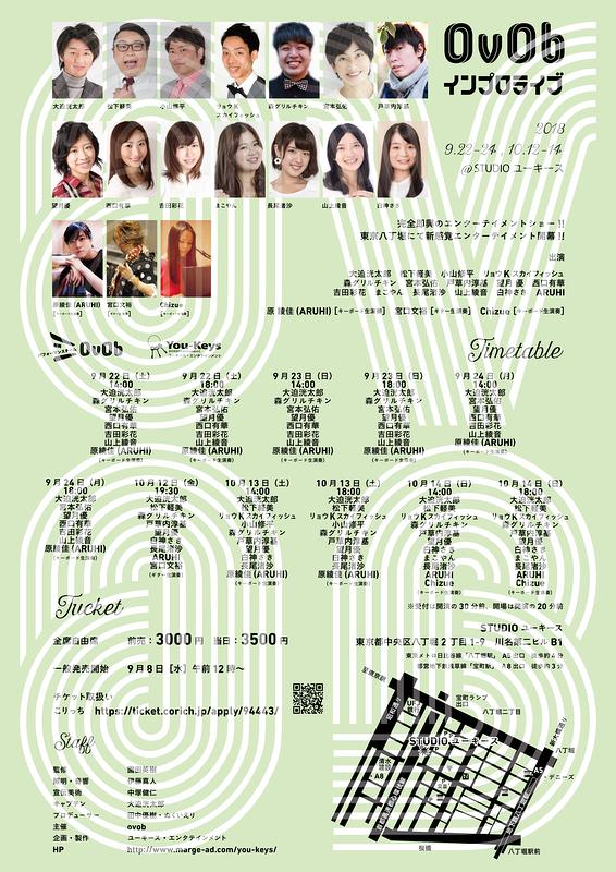 ovob インプロ LIVE!!