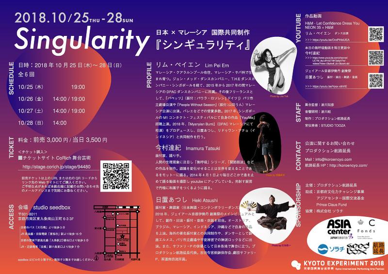 """日本×マレーシア国際共同制作 """"Singularity"""""""