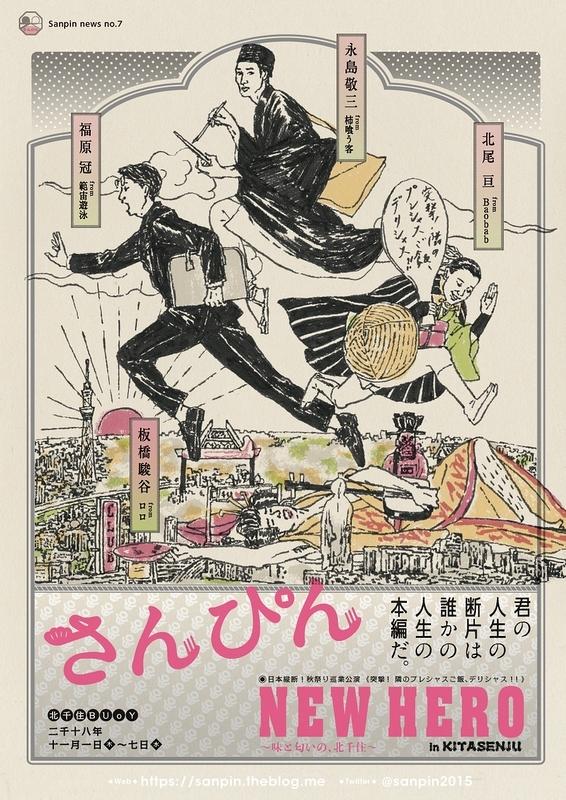 『NEW HERO 〜突撃!隣のプレシャスご飯、デリシャス!!〜』