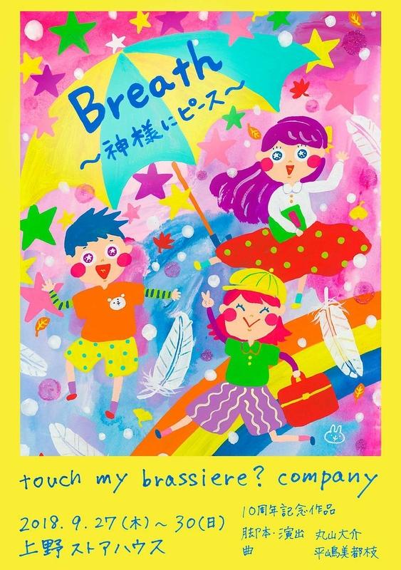 Breath~神様にピース~