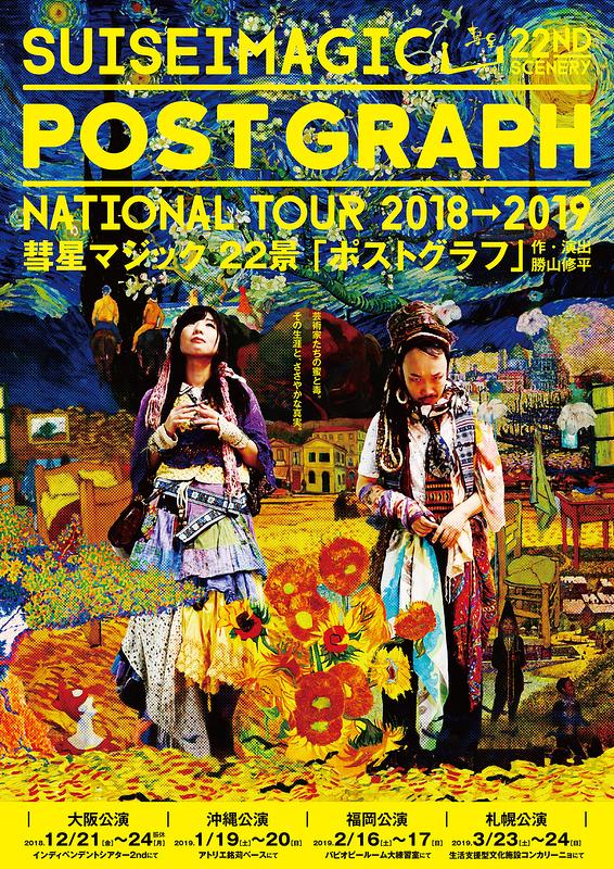 ポストグラフ【大阪】