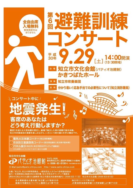 第6回避難訓練コンサート