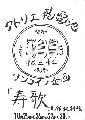 寿歌 (ほぎうた)