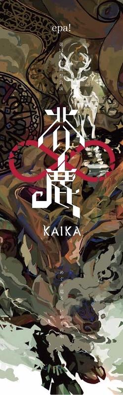 芥鹿-kaika-