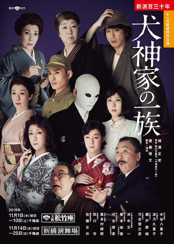 十一月新派特別公演 犬神家の一族