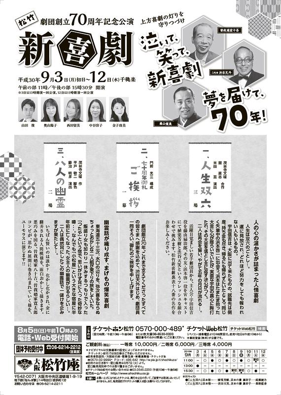 劇団創立70周年記念公演松竹新喜劇