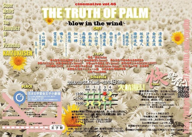 【ご来場有難うございました】THE TRUTH OF PALM