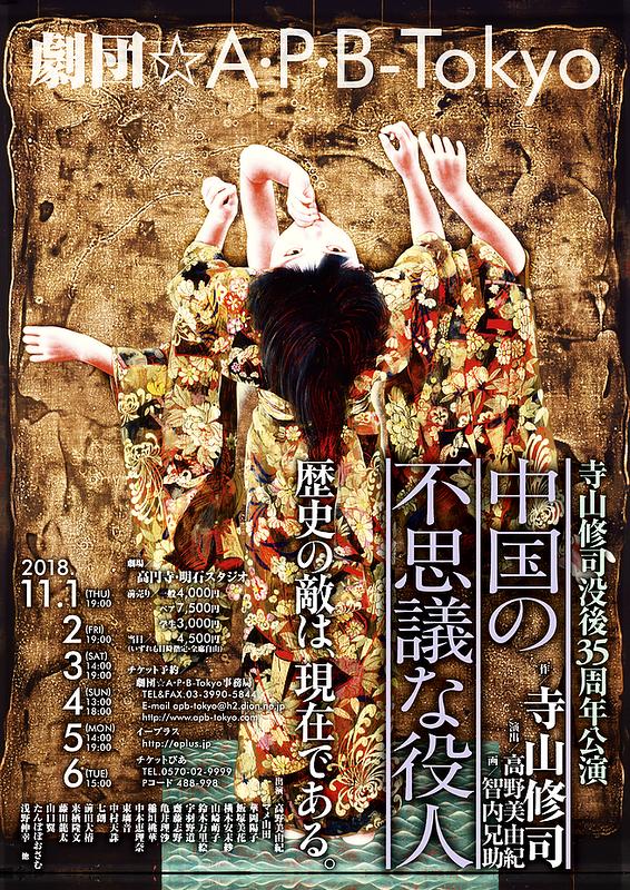 中国の不思議な役人   演劇・ミュージカル等のクチコミ&チケット予約 ...