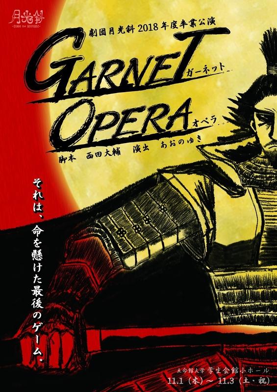 ガーネットオペラ