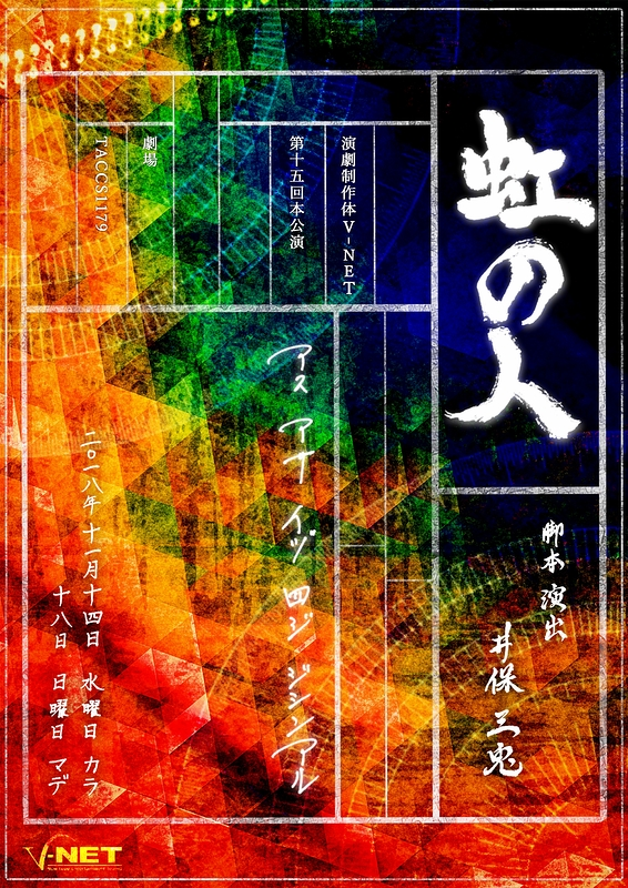 虹の人    - アス アサ イヅ 四ジ ジシンアル -