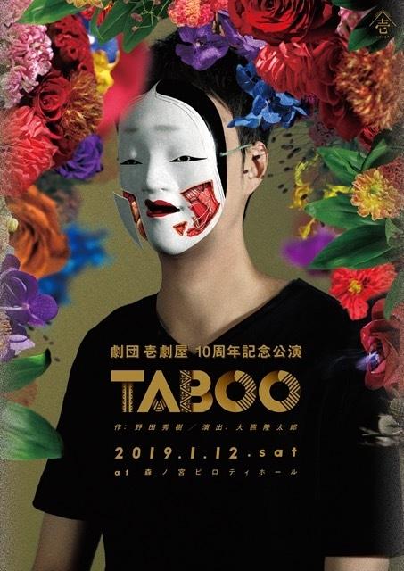 TABOO【遠征割・高校生以下無料フォーム】