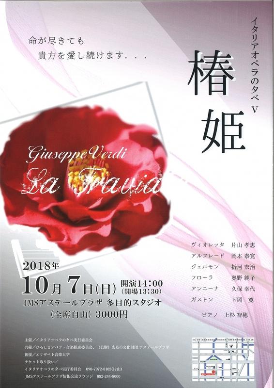 椿姫 La Traviata