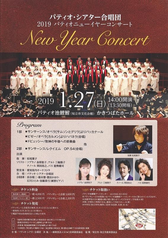2019パティオニューイヤーコンサート