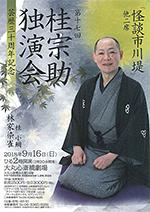 第17回 桂宗助独演会