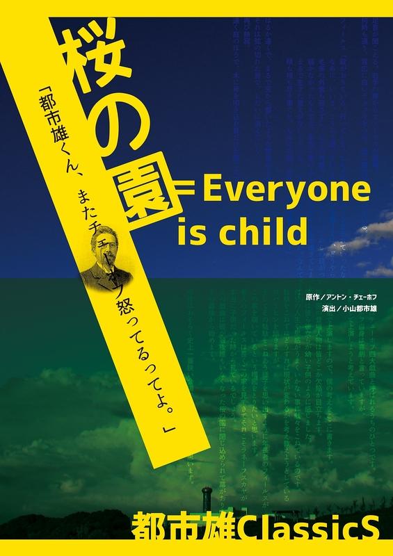 桜の園=Everyone is a child