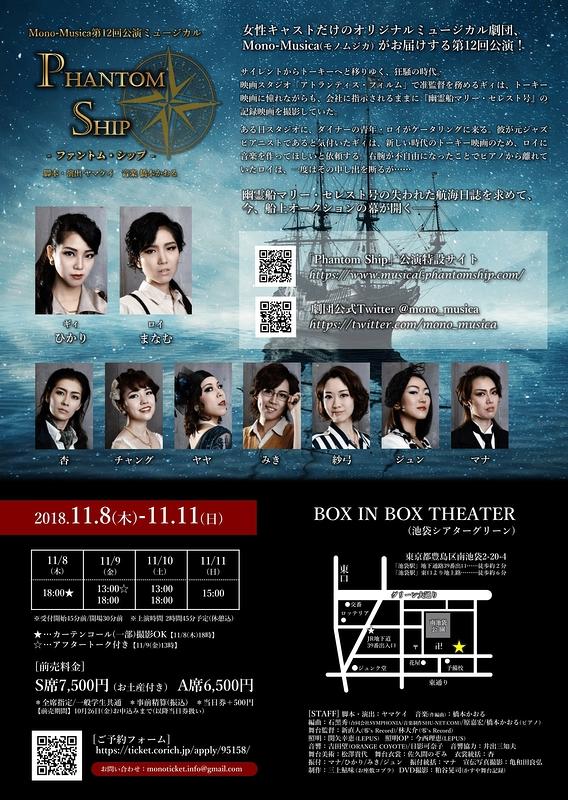 Phantom Ship