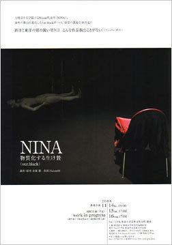 NINA-物質化する生け贄 (ver.black)