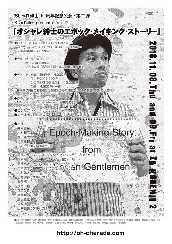 おしゃれ紳士 presents 「オシャレ紳士のエポック・メイキング・ストーリー」