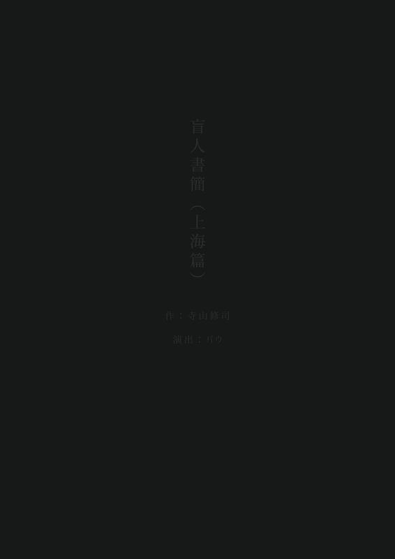 盲人書簡(上海編)