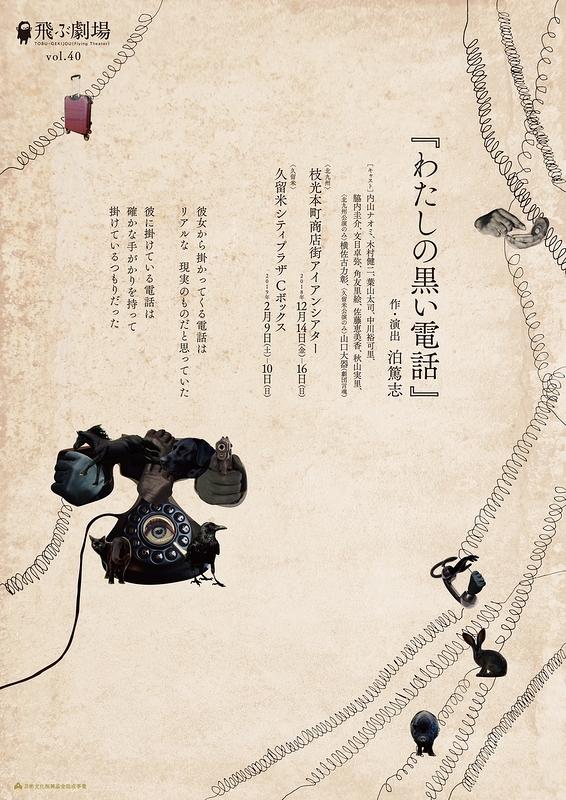 『わたしの黒い電話』