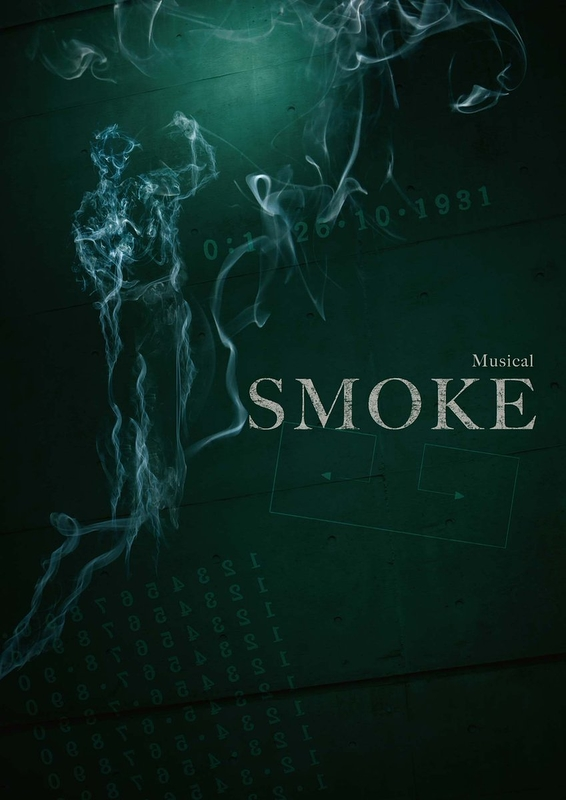 ミュージカル『SMOKE』