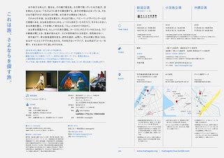 『ツアー』TOUR
