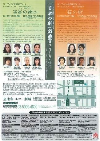 リーディング公演VOL.2『桜の秋』