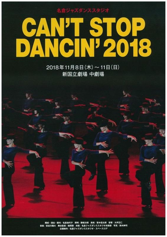 CAN'T STOP DANCIN' 2018