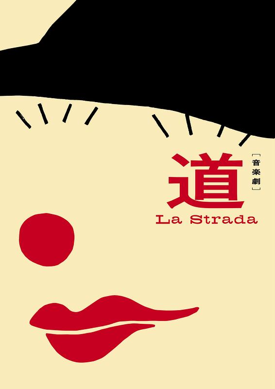 音楽劇 道 La Strada