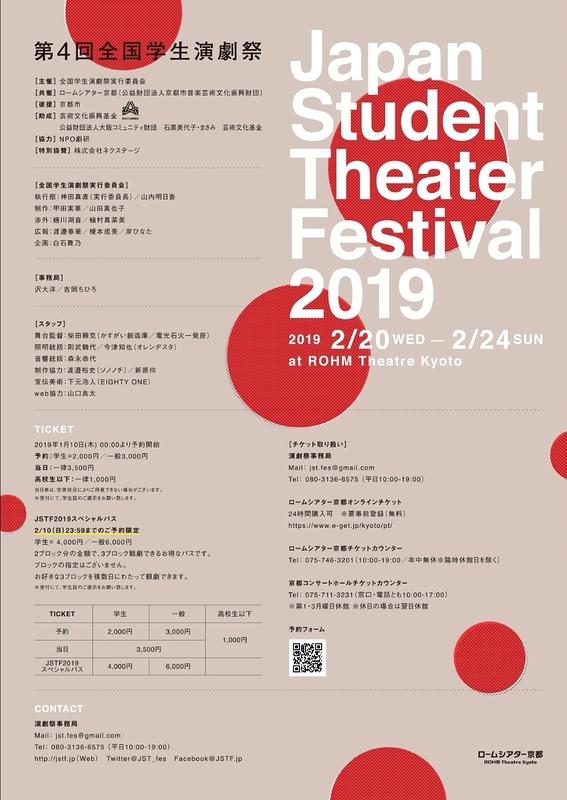 第4回全国学生演劇祭