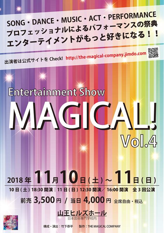 Entertainment Show MAGICAL! vol.4