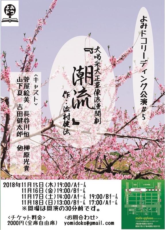 よみドコ朗読(リーディング)公演#5
