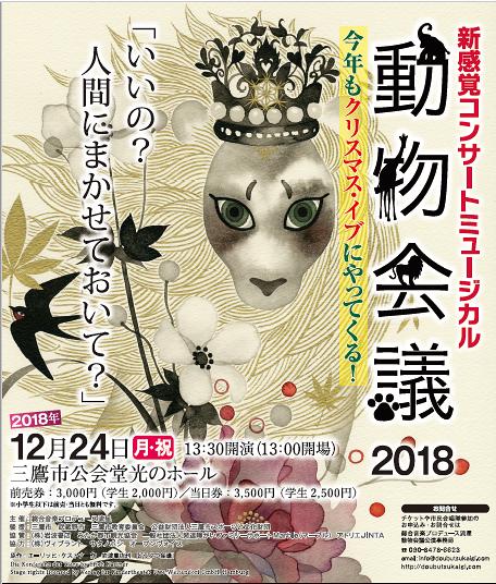 新感覚コンサートミュージカル「動物会議」2018