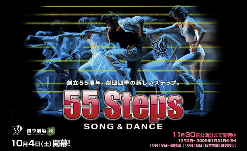 劇団四季ソング&ダンス~55STEPS~