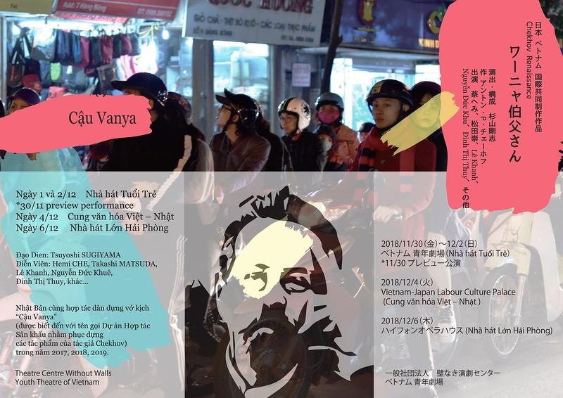 日本ベトナム国際共同制作「ワーニャ伯父さん」ハノイ公演!