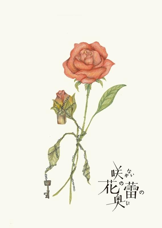 咲かない花の蕾の奥に