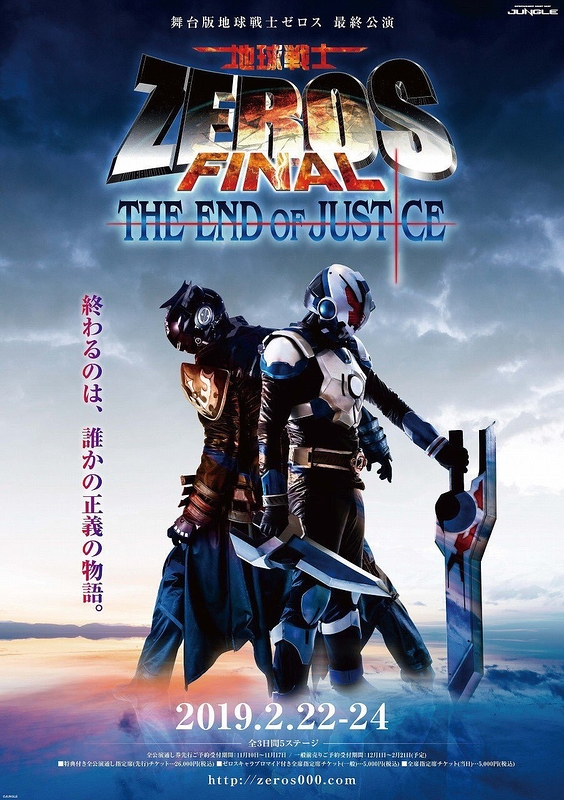 THE END OF JUSTICE