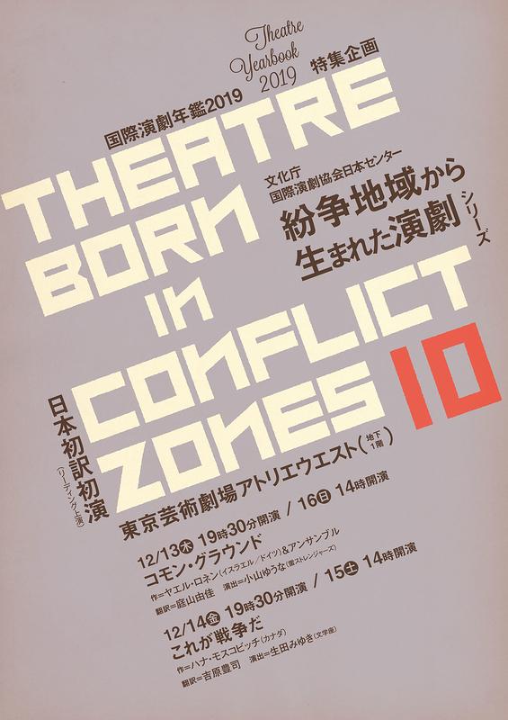 紛争地域から生まれた演劇シリーズ10
