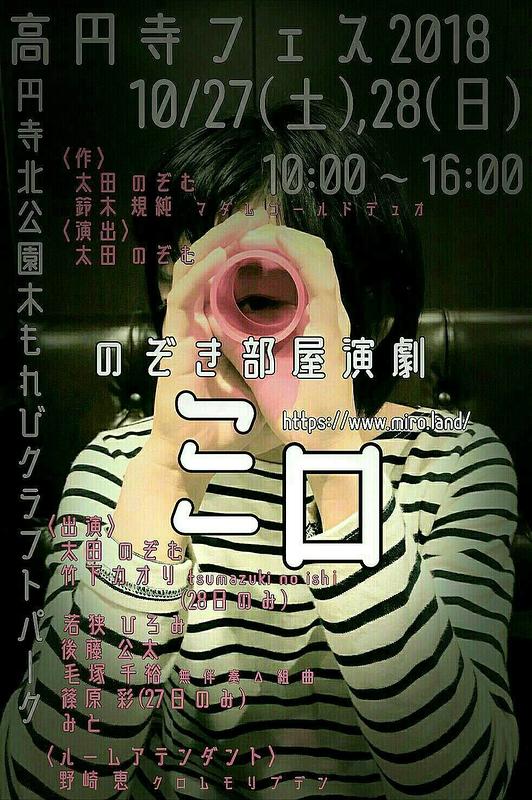 のぞき部屋演劇ミロ001