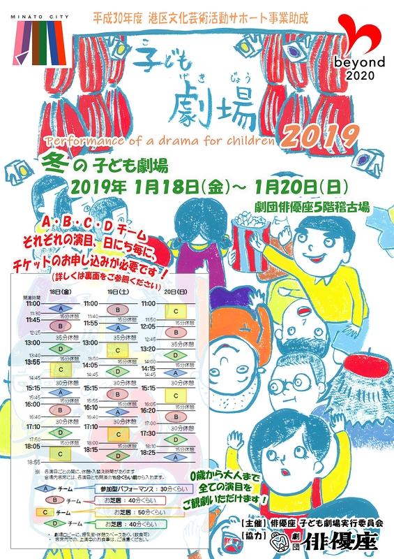 """子ども劇場2018 """"冬"""""""