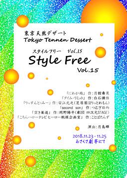 東京天然デザート STYLE FREE Vol.15