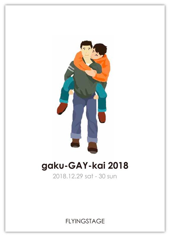 gaku-GAY-kai 2018 贋作・冬物語