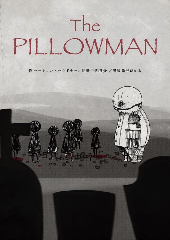 THE PILLOWMAN