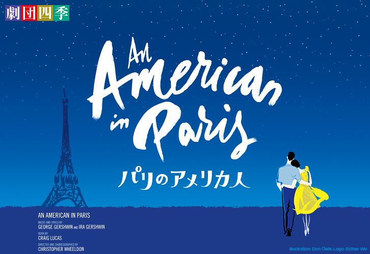 パリのアメリカ人【2020年京都公演一部、福岡公演中止】