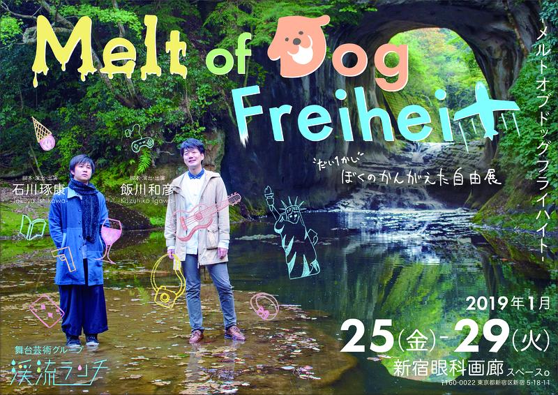 Melt of Dog Freiheit -メルトオブドッグフライハイト-