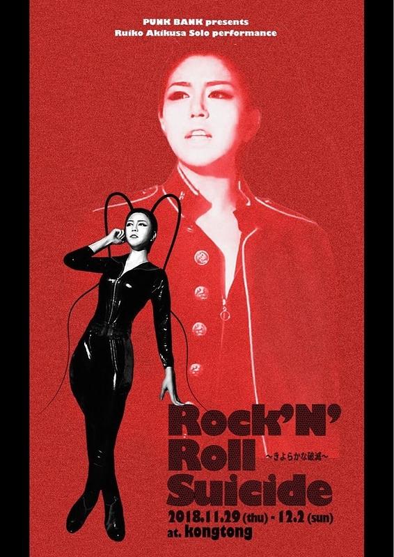 Rock'N'Roll Suicide〜きよらかな破滅〜