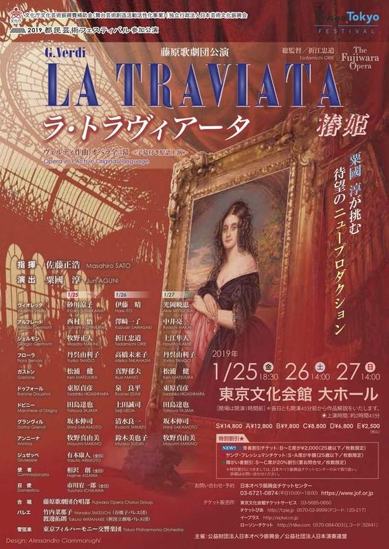 藤原歌劇団公演 オペラ『ラ・トラヴィアータ』