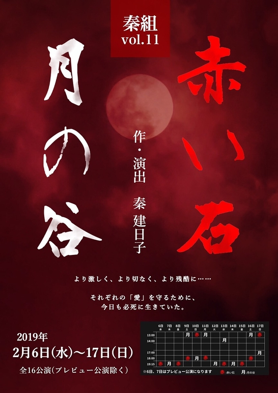 月の谷 赤い石