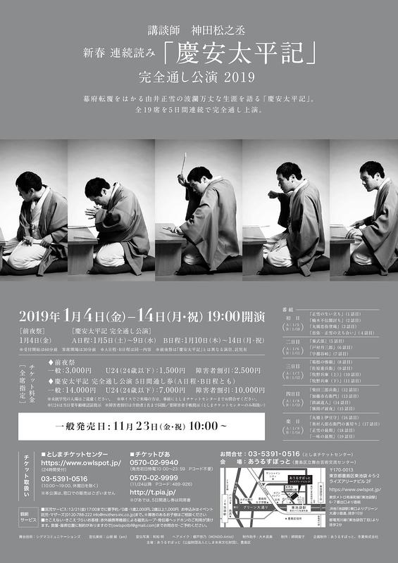 講談師 神田松之丞 新春 連続読み 『慶安太平記』  完全通し公演2019