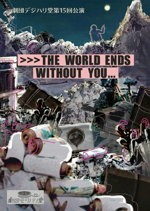 >>>THE WORLD ENDS WITHOUT YOU...